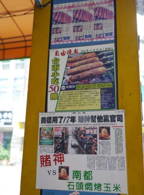 2019 04 26 113623 - 南都石頭燜烤玉米,想吃要碰運氣來的台南小吃,每支玉米都堅守優質才開賣