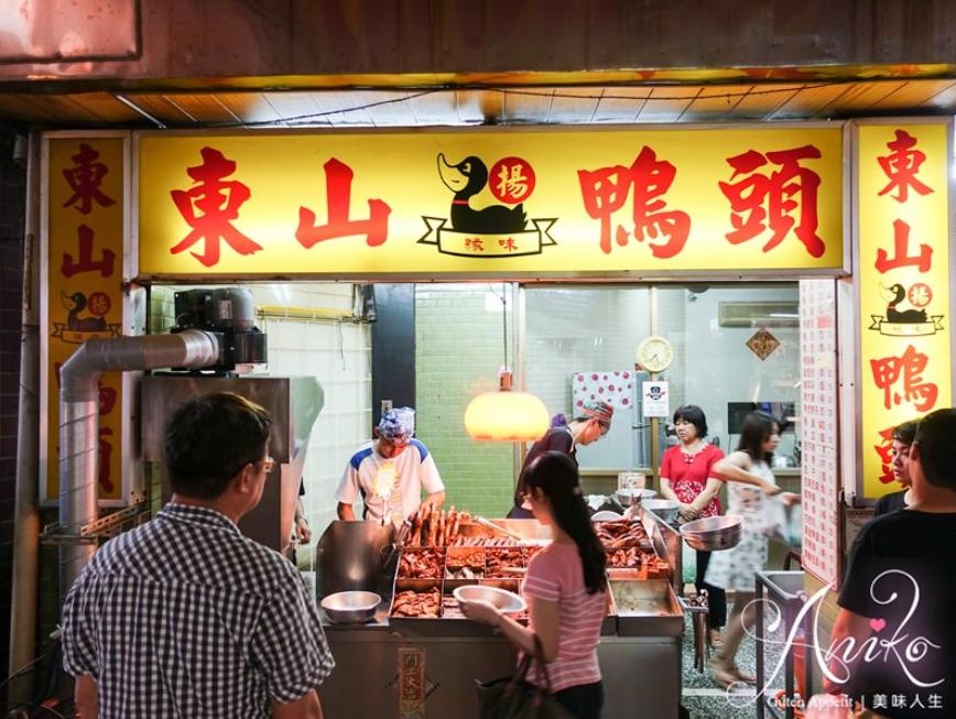 2019 04 26 130456 - 緣味東山鴨頭,台南友愛街美食,招牌鴨脖子一定要點來吃