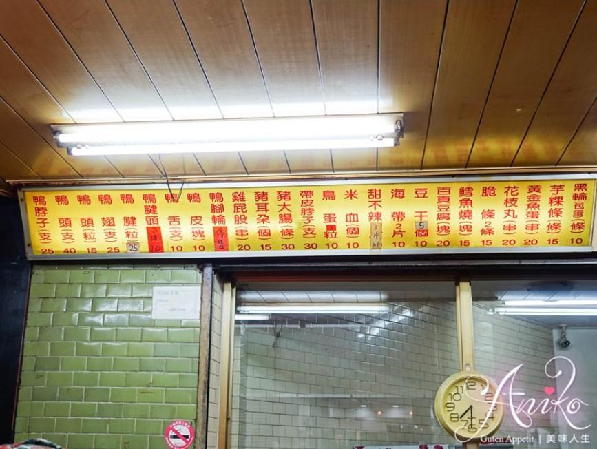 2019 04 26 130505 - 緣味東山鴨頭,台南友愛街美食,招牌鴨脖子一定要點來吃