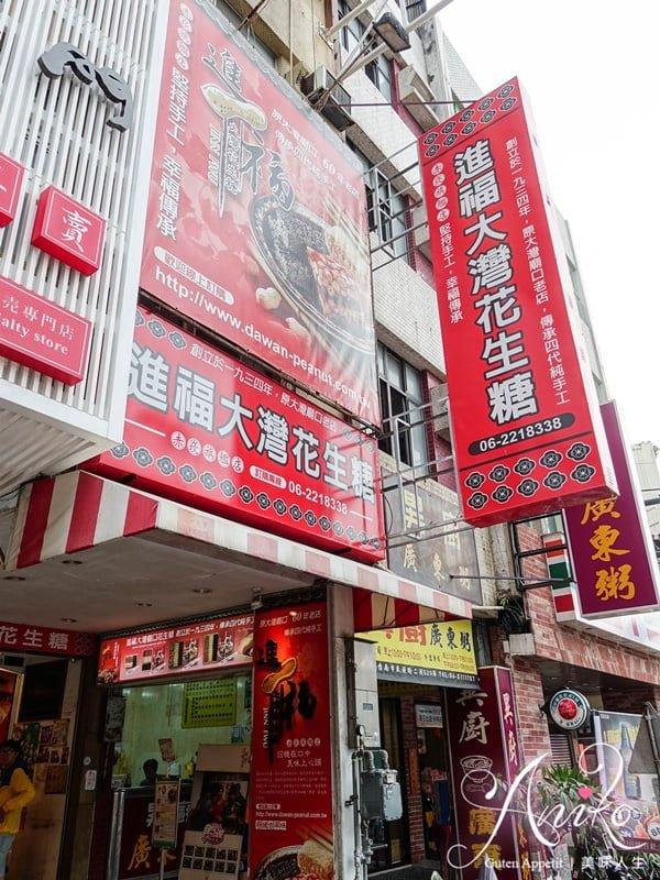 2019 04 26 135119 - 百年歷史老店進福大灣花生糖,不要錯過的十大府城伴手禮,花生糖都是當天現作
