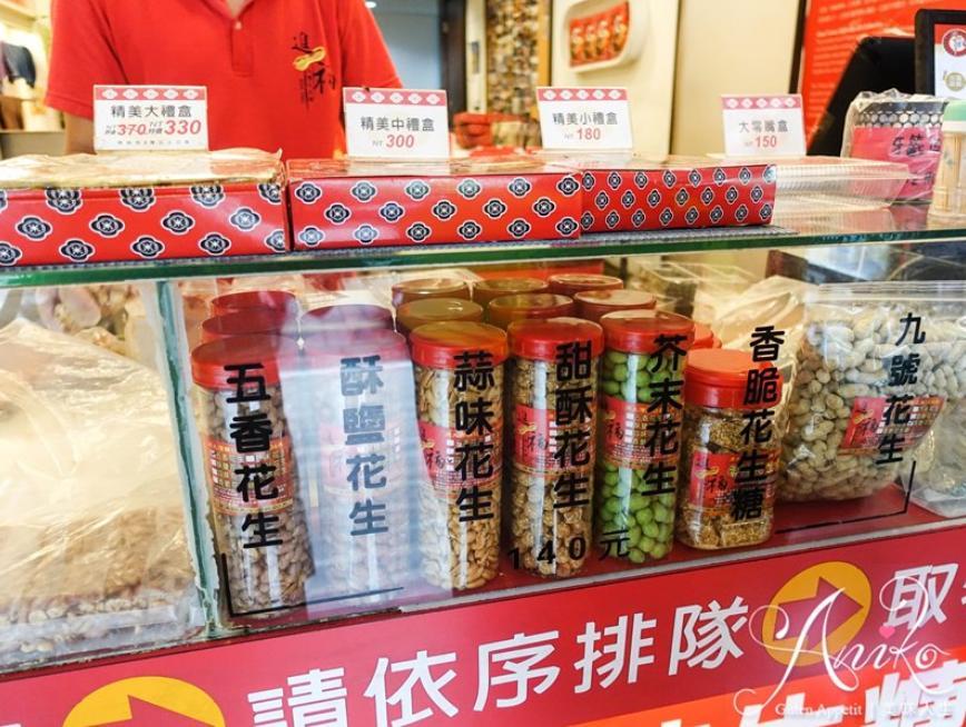2019 04 26 135126 - 百年歷史老店進福大灣花生糖,不要錯過的十大府城伴手禮,花生糖都是當天現作