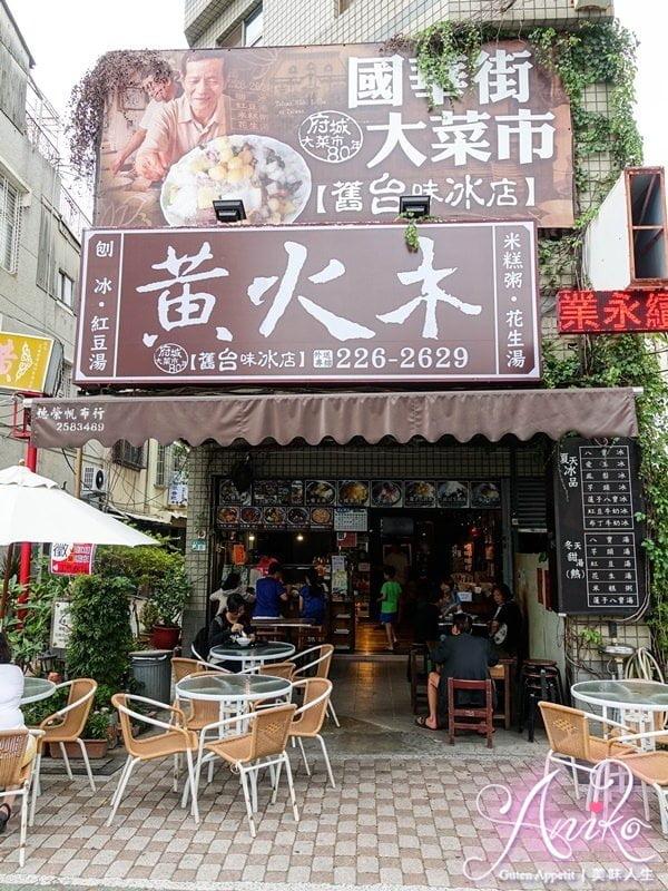 2019 04 29 110606 - 黃火木舊台味冰店,系出台南冰店老字號的江水號,八寶冰一定要點一下