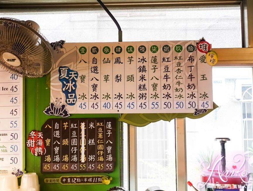 2019 04 29 110612 - 黃火木舊台味冰店,系出台南冰店老字號的江水號,八寶冰一定要點一下