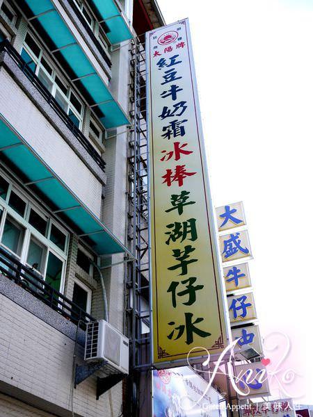 2019 04 29 110623 - 讓人一去在去的台南冰店老字號,太陽牌冰品的草湖芋仔冰、紅豆牛奶霜都超好吃