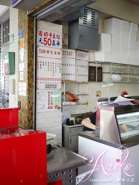 2019 04 29 110626 - 讓人一去在去的台南冰店老字號,太陽牌冰品的草湖芋仔冰、紅豆牛奶霜都超好吃