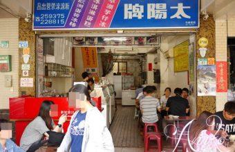 2019 04 29 110637 340x221 - 讓人一去在去的台南冰店老字號,太陽牌冰品的草湖芋仔冰、紅豆牛奶霜都超好吃