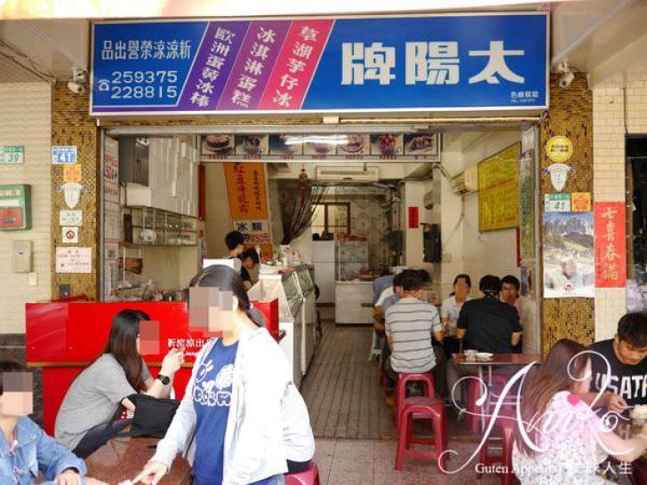 2019 04 29 110637 728x0 - 讓人一去在去的台南冰店老字號,太陽牌冰品的草湖芋仔冰、紅豆牛奶霜都超好吃