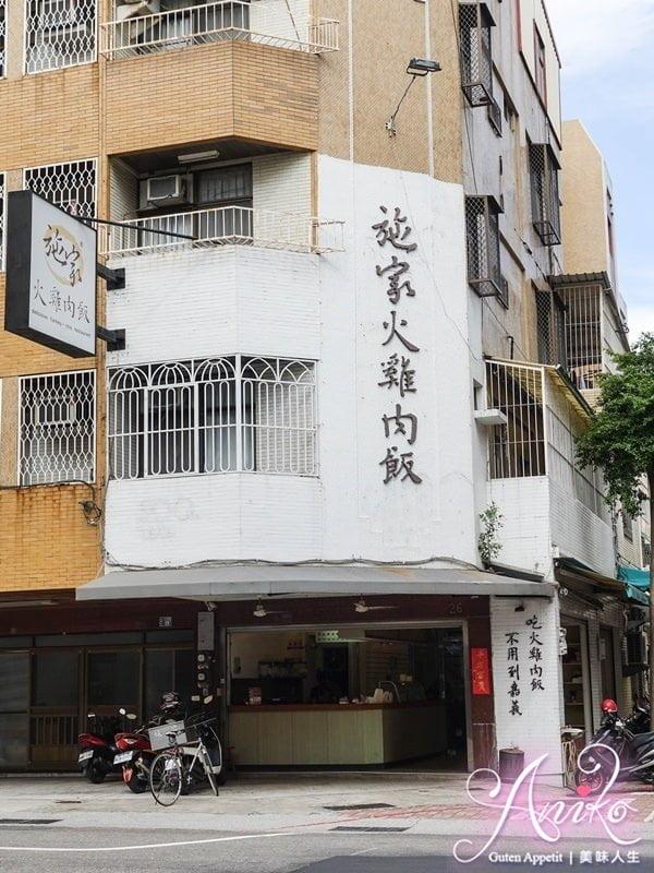2019 04 29 110642 - 台南平價美食,吃火雞肉飯不用到嘉義的施家火雞肉飯,香蔥火雞肉飯超推