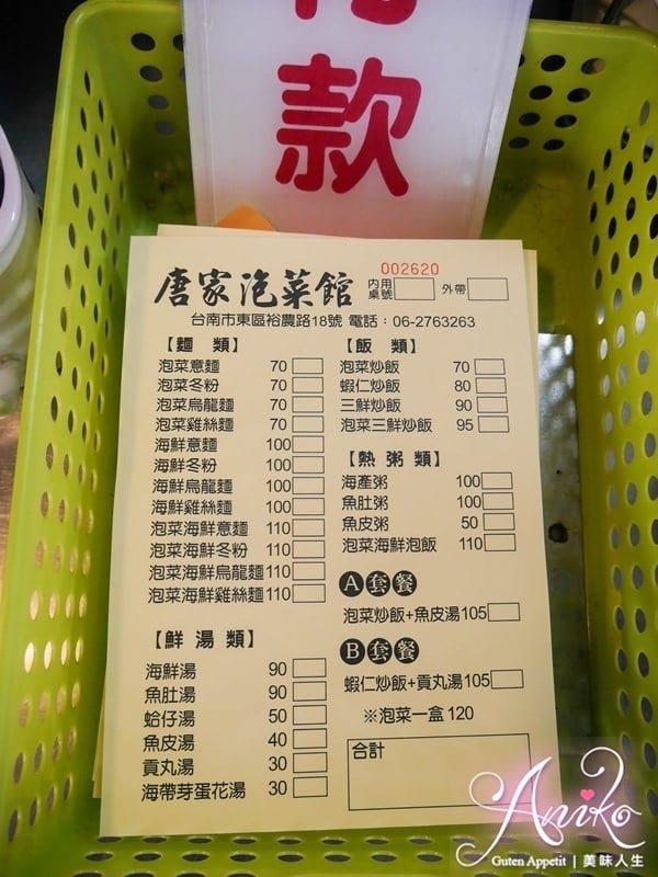 2019 04 29 110659 - 外觀樸實不起眼的唐家泡菜館,卻讓我無限回訪N次的台南泡菜意麵