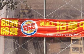 2019 04 29 222650 340x221 - 漢堡王將重返一中商圈,美味華堡強勢回歸!