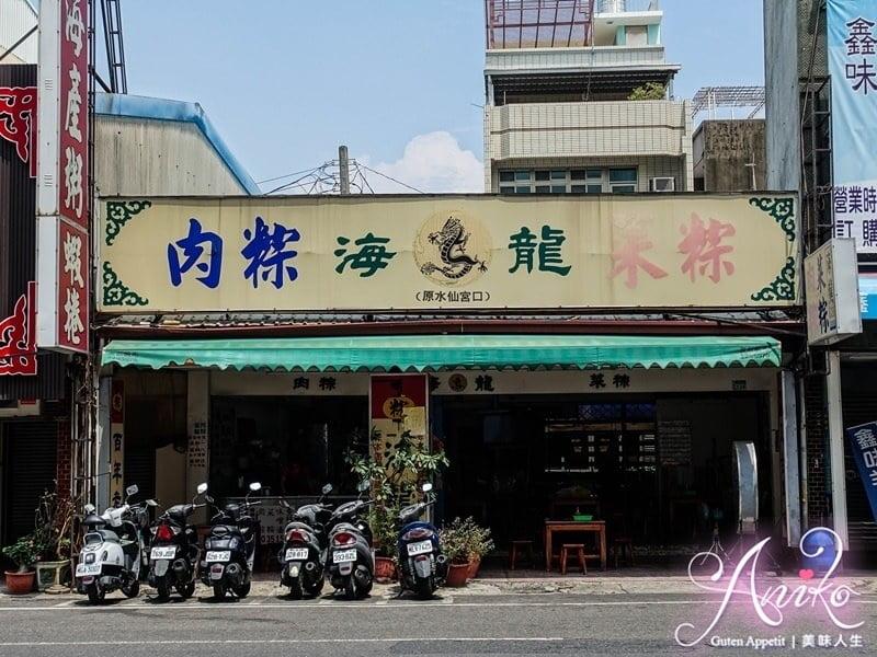 2019 04 30 120326 - 台南美食老店,有別於傳統肉粽的海龍肉粽,配粽子一定要順便點肉羹湯