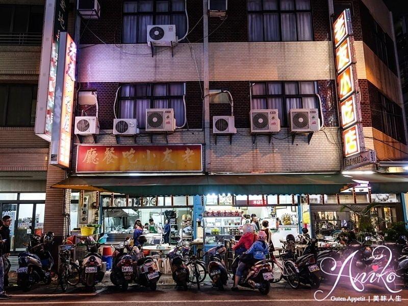 2019 04 30 120337 - 老友小吃菜色令人眼花撩亂,菜單正反三頁才放得下,是許多饕客最愛的台南成大美食