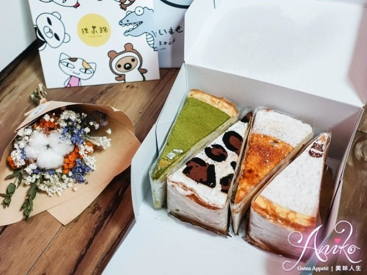 2019 04 30 120422 728x0 - 台南甜點中高CP值的千層蛋糕,就是這家狸小路手作烘焙,還有間超浮誇的旗艦店
