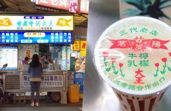 2019 05 01 094642 340x221 - 茗陽甘蔗牛奶大王,忠孝夜市老字號甘蔗汁攤位,凌晨2點也能清涼消暑一下!