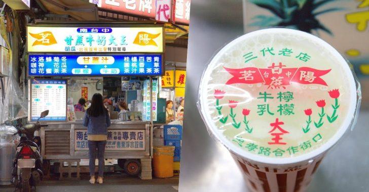 2019 05 01 094642 728x0 - 茗陽甘蔗牛奶大王,忠孝夜市老字號甘蔗汁攤位,凌晨2點也能清涼消暑一下!