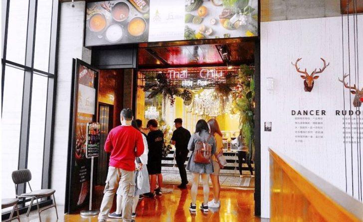 2019 05 01 171602 728x0 - 熱血採訪 | 泰丘鍋物,泰國蝦出現在火鍋店!還有泰奶冰沙和泰國香米吃到飽~
