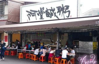 2019 05 02 142704 340x221 - 台南早餐選擇之一,觀光客必吃的阿堂鹹粥,中午12點就結束營業早鳥才吃的到