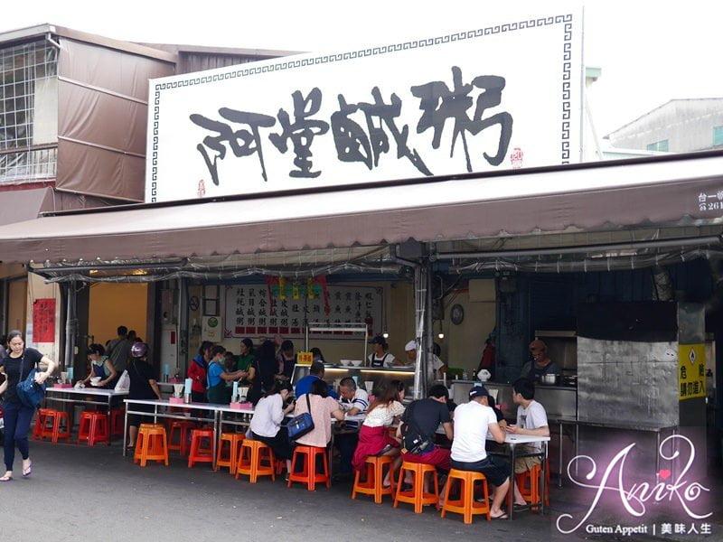 2019 05 02 142704 - 台南早餐選擇之一,觀光客必吃的阿堂鹹粥,中午12點就結束營業早鳥才吃的到