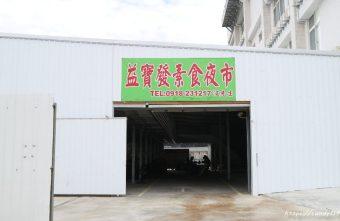 2019 05 03 131159 340x221 - 台中南屯益寶發素食夜市即將開幕!於5/4試營運一天,超過15個素食攤位登場~