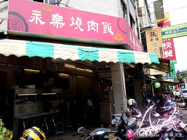 2019 05 03 185228 - 台南永樂市場美食,帶沙拉的永樂燒肉飯,飯後再來個修安扁擔豆花當甜點
