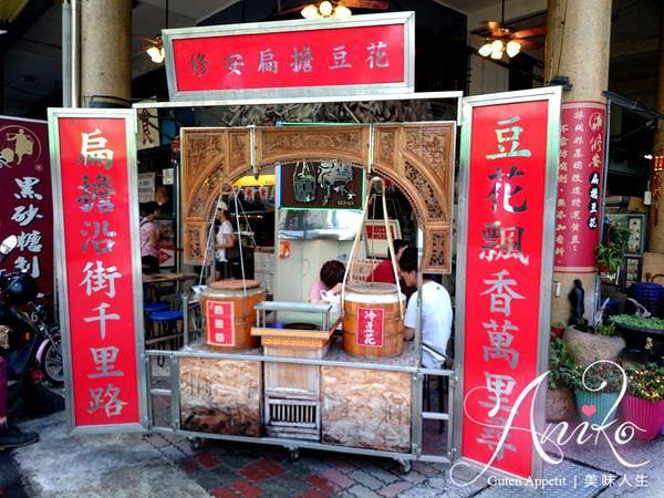 2019 05 03 185257 - 台南永樂市場美食,帶沙拉的永樂燒肉飯,飯後再來個修安扁擔豆花當甜點