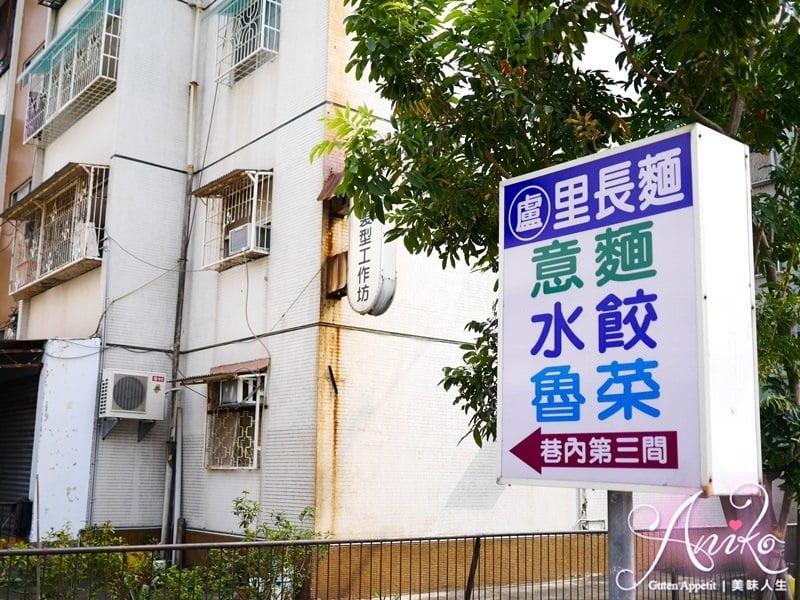 2019 05 06 100915 - 盧家麵食 (里長麵),就是便宜、很便宜、非常便宜的台南平價美食,10元餛飩湯一定要點