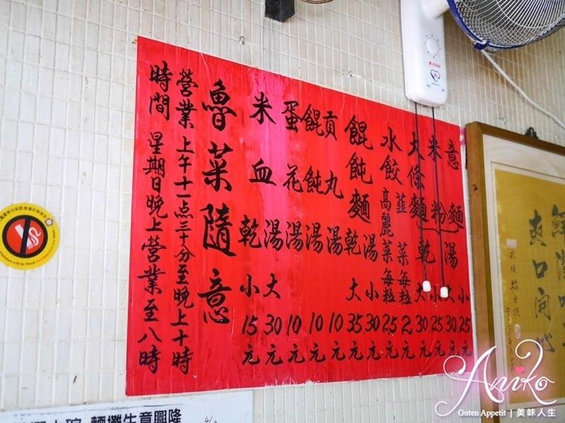 2019 05 06 100927 - 盧家麵食 (里長麵),就是便宜、很便宜、非常便宜的台南平價美食,10元餛飩湯一定要點