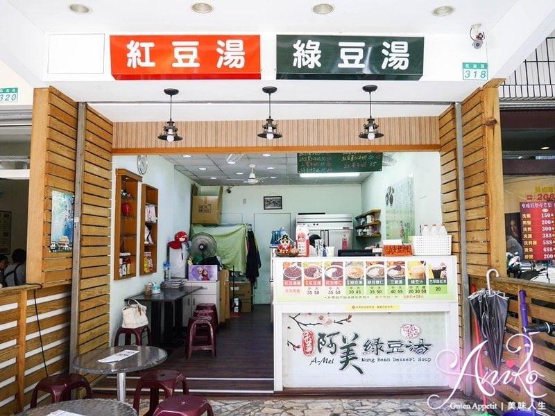 2019 05 06 105223 - 清涼消暑的台南甜品,天氣熱就應該來碗永華阿美綠豆湯消消暑氣