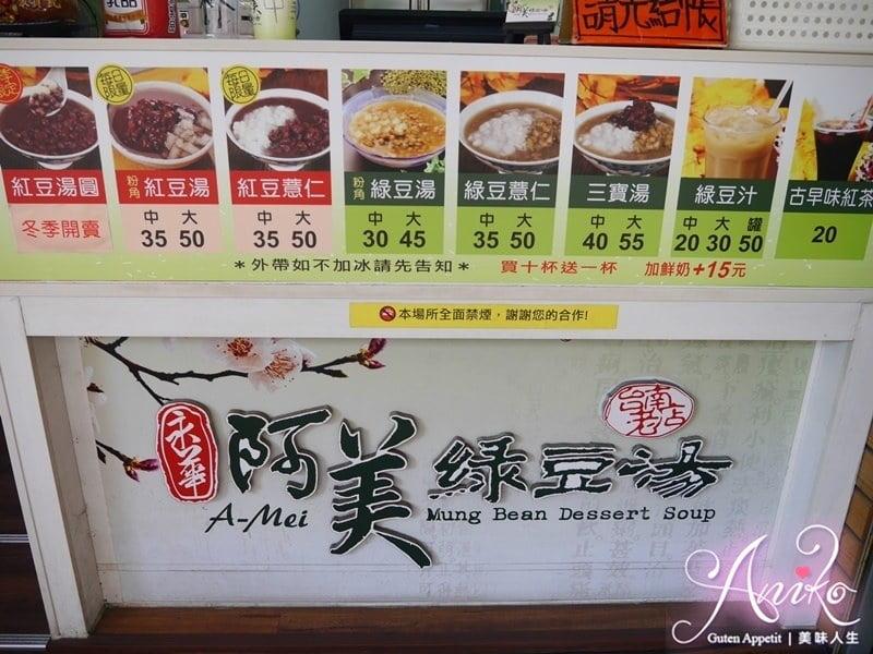 2019 05 06 105225 - 清涼消暑的台南甜品,天氣熱就應該來碗永華阿美綠豆湯消消暑氣