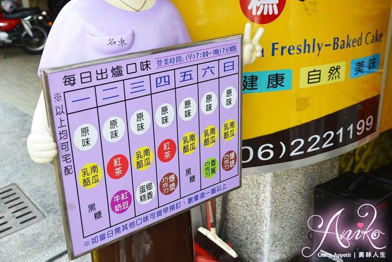 2019 05 06 105256 - 台南現烤蛋糕的排隊名店,名東現烤蛋糕的南瓜乳酪是大家大推必買口味