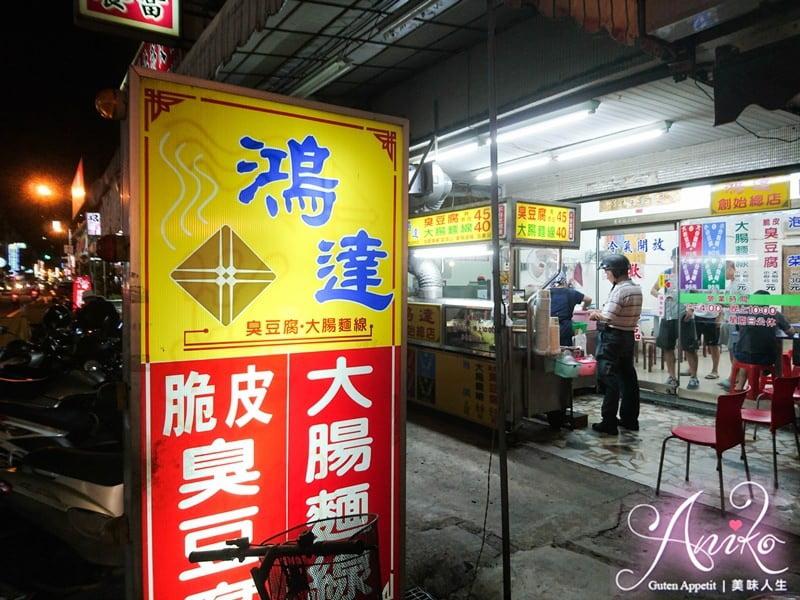 2019 05 06 122111 - 神好吃的鴻達臭豆腐外酥內嫩充滿蒜醬香,完全不能錯過的台南小吃