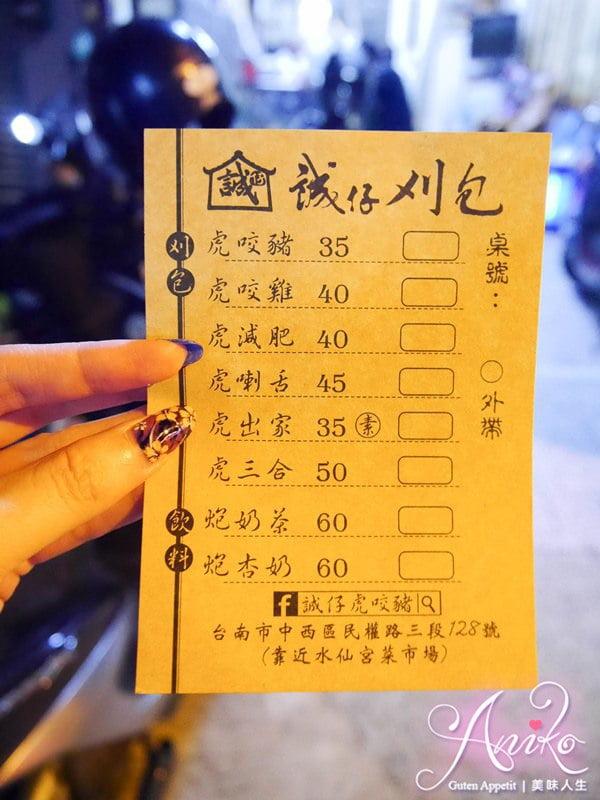 2019 05 07 100804 - 誠仔虎咬豬有著色彩繽紛燈泡奶茶的台南宵夜,刈包的名字取得超有趣
