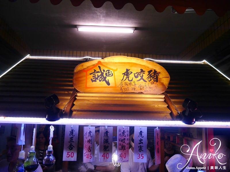 2019 05 07 100808 - 誠仔虎咬豬有著色彩繽紛燈泡奶茶的台南宵夜,刈包的名字取得超有趣