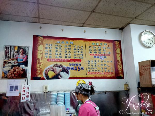 2019 05 07 101104 - 台南國華街美食八寶彬圓仔惠,整碗疊高高的八寶冰還有QQ的湯圓和粉角,好消暑