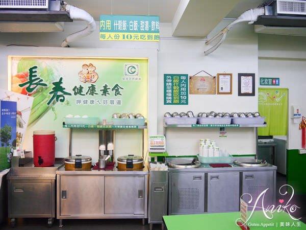 2019 05 08 105313 - 長春健康素食是台南素食者天堂,自助式且菜色多變化,五穀飯內用無限吃到飽
