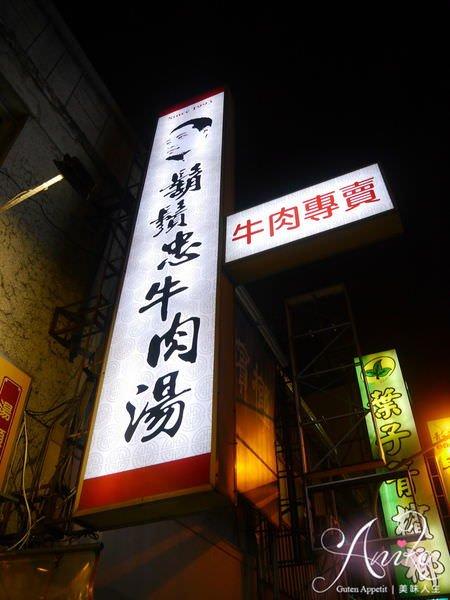 2019 05 08 112133 - 鬍鬚忠牛肉湯雖然不是排隊名店,但卻是品質中上、湯頭令人驚豔的台南牛肉湯店