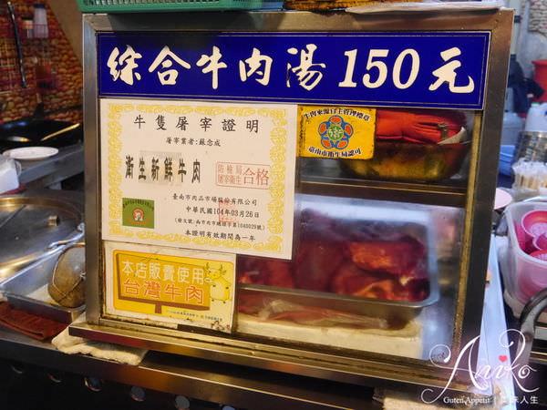 2019 05 08 112139 - 鬍鬚忠牛肉湯雖然不是排隊名店,但卻是品質中上、湯頭令人驚豔的台南牛肉湯店