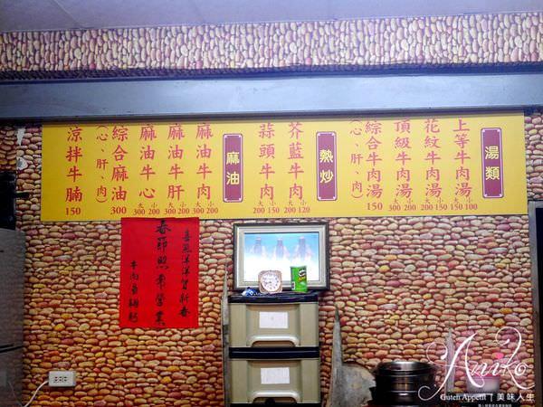 2019 05 08 112141 - 鬍鬚忠牛肉湯雖然不是排隊名店,但卻是品質中上、湯頭令人驚豔的台南牛肉湯店