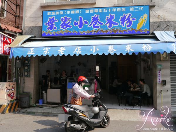 2019 05 09 114519 - 鮮味滿點的葉家小卷米粉,開業超過80年的台南國華街美食,小卷新鮮Q彈