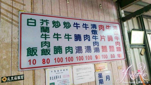 2019 05 09 120043 - 只賣中午四個小時的台南巷弄美食,廟口清燉牛肉麵湯頭超清甜、爽口
