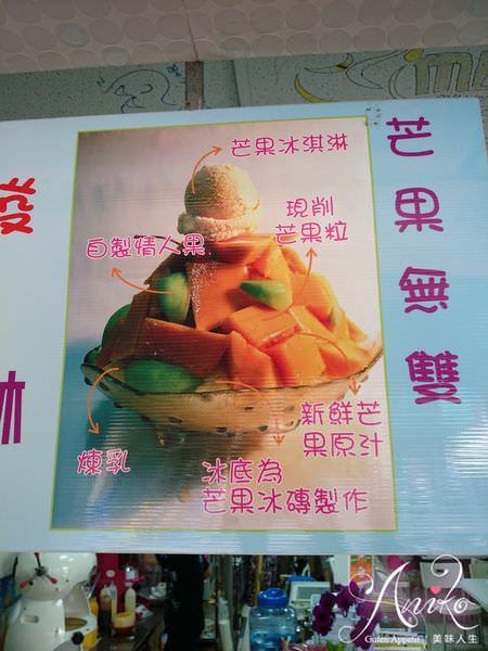 2019 05 09 121516 - 夏天消暑首選台南玉井芒果冰,有間冰舖的芒果無雙超講究