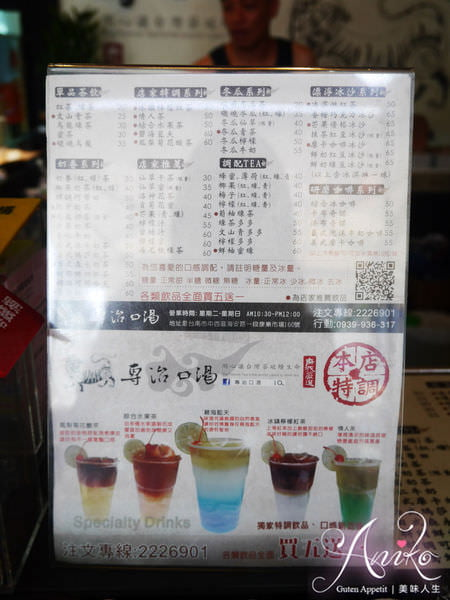 2019 05 10 101205 - 專治口渴的台南飲料,研發許多美美漸層特調,人氣的碧海藍天喝了就像在度假
