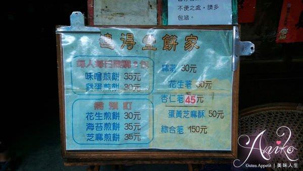 2019 05 10 101220 - 片片煎餅都是純手工,每人每日限量只能買兩包的台南百年老店-連得堂餅家