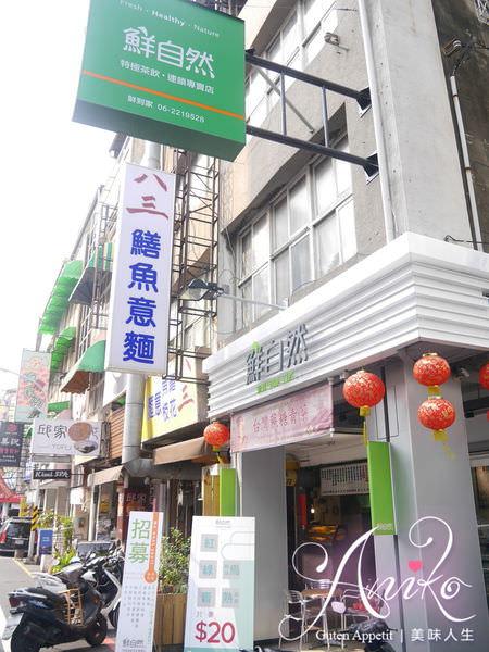 2019 05 13 155350 - 台南手搖飲料鮮自然特極茶飲,主打喝得到現泡回甘的台灣高山茶