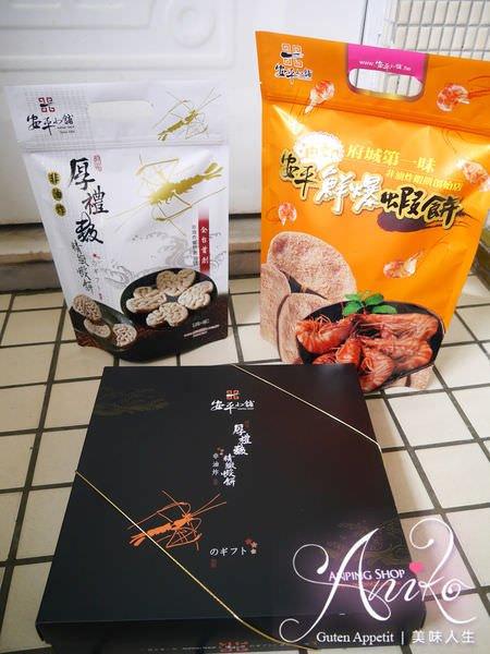 2019 05 13 160624 - 安平小舖首創非油炸蝦餅店,美味健康無負擔的蝦餅,絕對是台南伴手禮首選