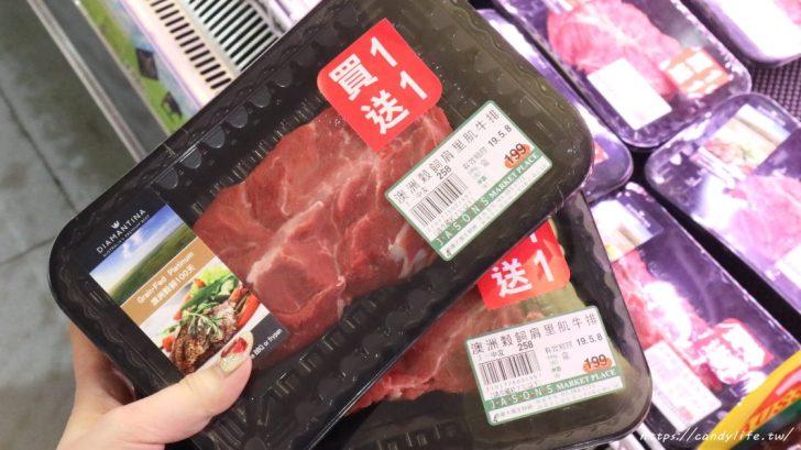 2019 05 13 230211 728x0 - 中友超市牛排200元有找還買一送一!和牛只要200初,現場代煎直接吃~