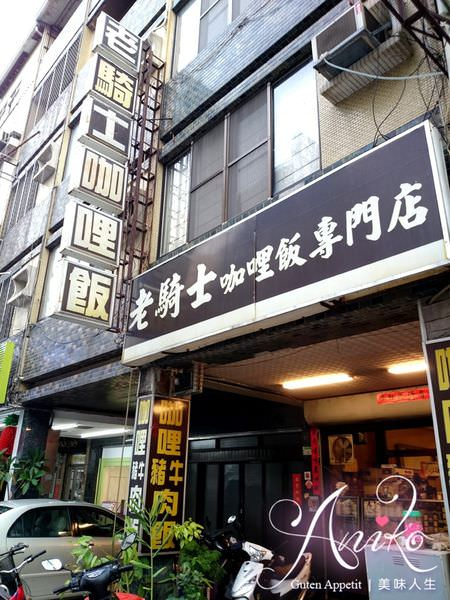 2019 05 14 085428 3 - 台南武廟美食,白飯小菜無限量供應的老騎士咖哩飯,不傷荷包又可以吃粗飽