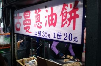 2019 05 14 114811 340x221 - 大排長龍的古曼蔥油餅,這台南蔥油餅加上椒鹽超級好吃,一不小心就會吃很多