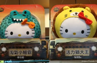 2019 05 14 191642 340x221 - 麥當勞Hello Kitty抱枕又來囉!4款非洲萌獸,限量只有12萬個,要搶要快!