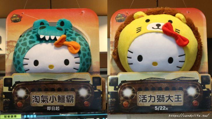 2019 05 14 191642 728x0 - 麥當勞Hello Kitty抱枕又來囉!4款非洲萌獸,限量只有12萬個,要搶要快!
